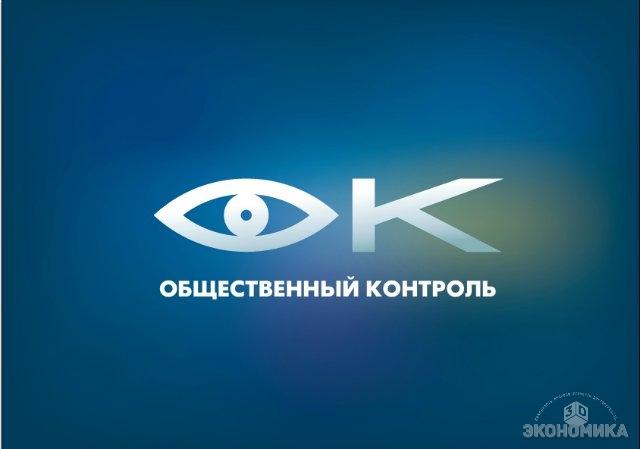 """Путин подписал закон об общественном контроле в РФ """" Волжский. 3D Экономика"""
