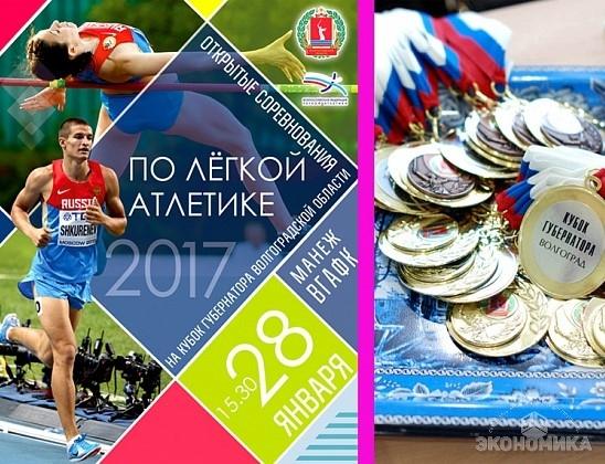 Стали известны имена победителей на«Кубке губернатора Волгоградской области»
