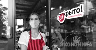 Предприниматели всей страны присоединяются к флешмобу «Надень маску и живи открыто»